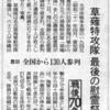 特攻の日本兵、米兵が「日の丸」で覆い手厚く水葬