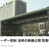 MyPicks: 韓国軍のレーダー照射 当時の映像公開 防衛省 (NHKニュース)