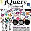 プルダウンで段階的に項目を選択するjQueryコードサンプル