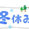 無事に冬休み突入!~冬休みの作戦会議~