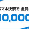 JCBカード スマホ決済で20%還元キャンペーン開催中!!