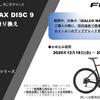 【キャンペーン情報】FOCUS IZALCO MAX DISC 9「ホイール乗り換えキャンペーン」