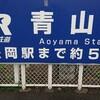 旅の始まり~朝の盛岡駅から福島へ