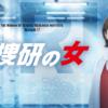 科捜研の女17シーズン 2話をみた感想(ネタバレ)見逃し動画の視聴方法とか