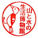 yamamizuh's blog