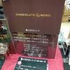 ゲームマーケットの試遊卓で10分謎解き『CHOCOLATE WORD』の感想