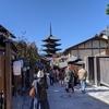 京都旅行記④清水寺~東本願寺