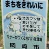 岡崎市と豊田市の犬糞看板