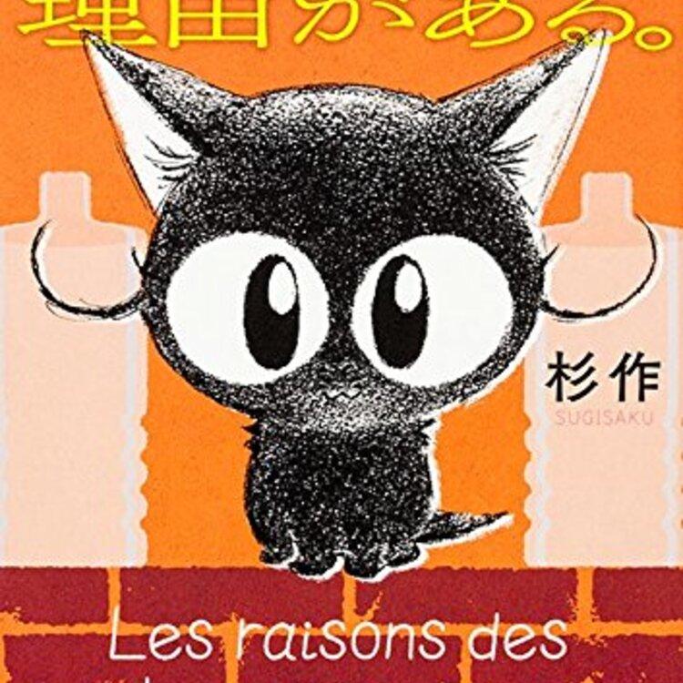 犬派の僕が泣ける。おすすめの猫漫画を紹介!鴻池剛さんの作品もあるよ