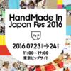 7月23・24日に東京ビッグサイトで開催される「Handmade In Japan Fes」に行こう!