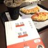 読書会〜「論語と算盤と私」