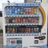 宮古島でのどが乾いたら「サンゴ植付支援自動販売機」で飲み物を買おう
