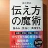 【書評】伝え方の魔術 及川幸久 かんき出版