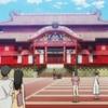 TVアニメ『武装神姫』舞台探訪(聖地巡礼)@沖縄・大阪編