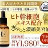 定期初回は1,980円(税抜)に!30日間返金保証もついたREプラセンタ美容液の定期コースをご紹介!