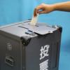 2017年 衆議院 総選挙 投開票日は22日!期日前投票も見逃せない