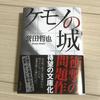 読書サプリ④(ケモノの城)