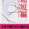 第27位 『超短編アンソロジー』 本間 祐・編