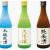 吟醸酒、純米酒、本醸造酒、その違いと飲み方!!