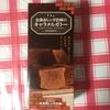 函館赤れんが倉庫のお土産やさんの売り上げ1位、2位を食べた感想☆