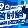 党首討論2021 VS 立憲民主党