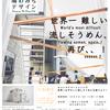 10/2 タニタ×オンデザイン「ヨコハマアパートメントで世界一難しい流しそうめんを食べよう!-season2-」