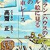 『ミシュラン・ハウスのタイル絵に見る初期の自動車レース Kindle版』 高齋正 岩崎電子出版
