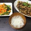 なす豚炒め、小松菜ナムル、味噌汁