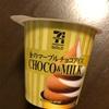 セブンの金のマーブルチョコアイス、糖質制限的アレンジも♪