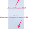 【Xcode】All Exceptionの設定方法(デバッグ)