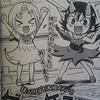稲山覚也 『ゲスとケラ』 感想 (別冊少年チャンピオン5月号)