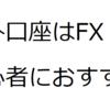 為替FXトレード初心者は海外FX口座がおすすめな理由3つ