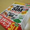 【結果発表】mineo(マイネオ)の初期費用3,000円がタダになり、3ヶ月間2GB貰える割引コードを25セット、無料プレゼントする企画について。