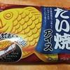 井村屋のたい焼きアイス