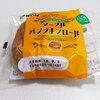 かぼちゃの優しい甘み神戸屋「メープルパンプキンロール」を食べました