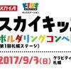 スカイキッズボルダリングコンペ開催!!