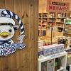 横須賀・三浦のお土産はここで買おう よこすかポートマーケットの観光情報