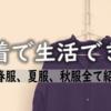 【手持ち服紹介】微ミニマリストは12着の服で生活【春服/夏服/秋服】