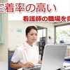 定着率のいい看護師の職場の探し方