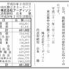 株式会社フーディソン 第5期決算公告 / 減少公告