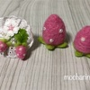 【羊毛フェルト】ピンクのいちごのパーツの作り・いちごのワッペン作り方・記念日