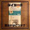 ダイソーの昆虫針レビュー【遂にダイソーで昆虫針まで販売】