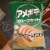 アメポテ・ウェーブカット・サワークリームオニオン味を食べる