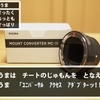 【Canon EF135mm F2L USM】Sony α meets Canon EFlens 【SIGMA MOUNT CONVERTER MC-11】