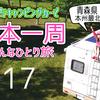 中古キャンピングカーで全都道府県目指して日本一周ひとり旅。シリーズ動画投稿しました!