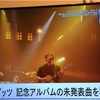 vol.32 スピッツ新曲『1987→』〈6/26 追記あり〉