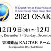 2021.12.9-12 ISUグランプリファイナル国際フィギュアスケート競技大会 (随時更新)