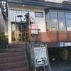 【2020/2/末 閉店】キッチン一力 (イチリキ) / 札幌市豊平区美園2条6丁目