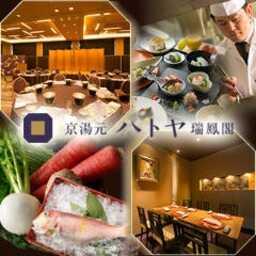京湯元ハトヤ瑞鳳閣 宴会場・レストラン栄寿庵