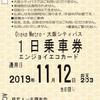 1日乗車券エンジョイエコカード